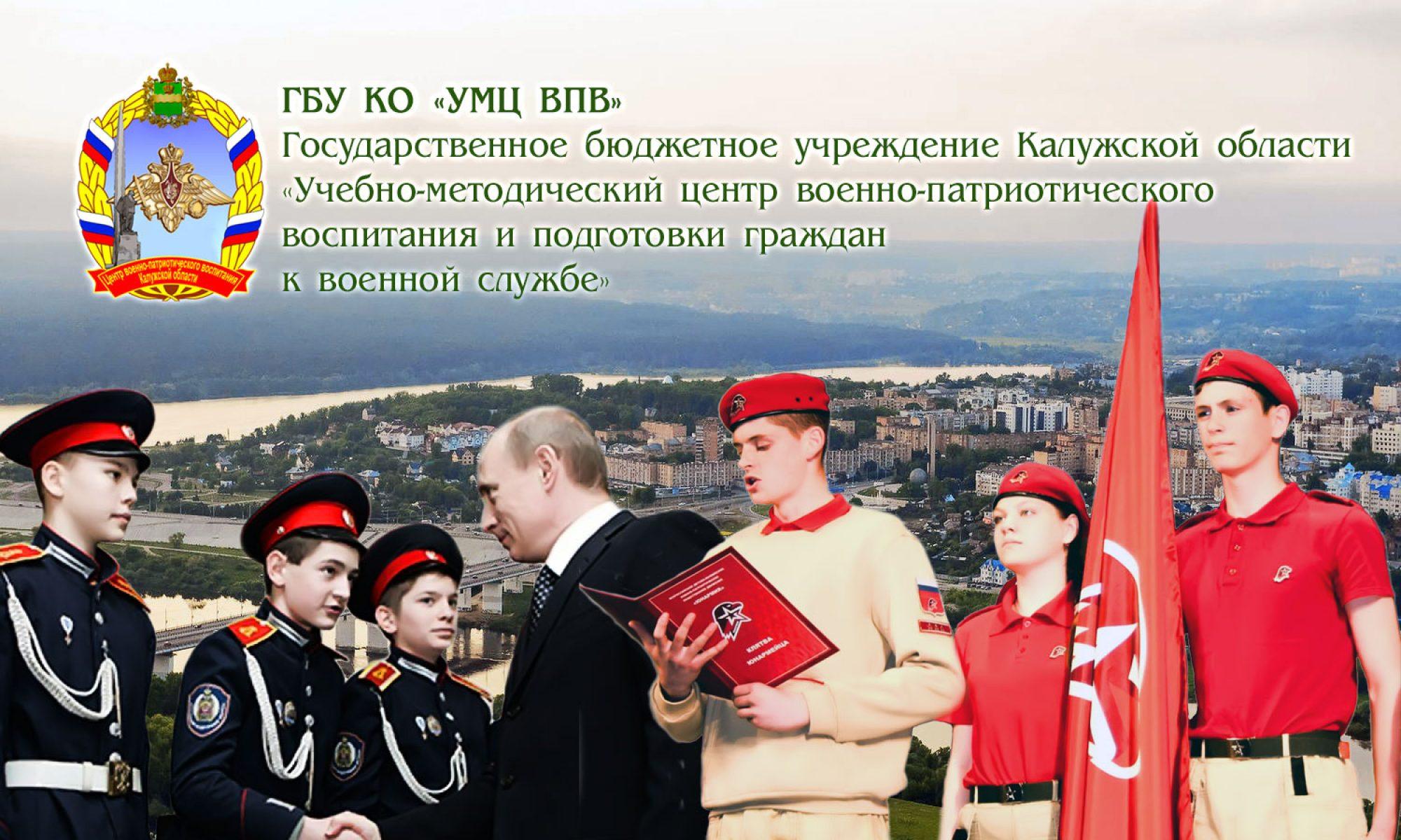 """ГБУ КО """"УМЦ ВПВ"""""""